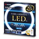 ☆アイリスオーヤマ エコハイルクス 丸形LEDランプ(LED蛍光灯) 30形+40形相当 昼光色 電気工事不要 リモコン付 常夜灯機能付 5段階調光 LDFCL3040D