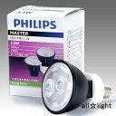 ☆フィリップス LED電球 マスターLEDスポットLV  MR11 12V 3.5W 2700K 24° JR12V20W相当 210lm EZ10口金 MASTERLED3.5WEZ102700K12VMR1124D