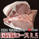 塊肉 業務用 冷凍直送 国産豚ロース 量り売り 1P約2kg...