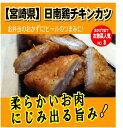 【宮崎県産ブランド鶏】1口サイズのチキンカツ!