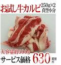 【お試し】牛カルビ 500g(250g×2)焼肉用