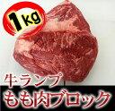 【セール特別価格】 数量限定 牛もも肉(ランプ)ブロック 大容量1kg