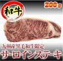 九州産黒毛和牛サーロインステーキ 200g【黒毛和牛】
