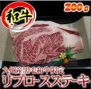 九州産黒毛和牛リブロースステーキ 約200g【黒毛和牛