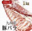 国産豚バラブロック【九州産】