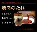 【お試し用】焼肉のタレ280cc/ホルモンにも抜群/万能タレ