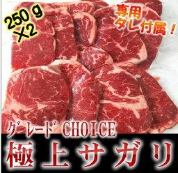 牛上ハラミ・サガリ焼き肉 500g穀物牛 焼肉(焼き肉)・バーベキュー(BBQ) はらみ