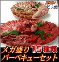 【送料無料】メガ盛りバーベキューセット【 焼肉セット 】おせ...