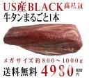 スーパーSALE【送料無料】アメリカン牛タンブロック(平均1.00kg)US産ムキタン