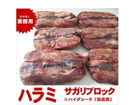 業務用ホルモンハラミ(サガリブロック)約1.5kg〜『特価』