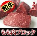 楽天スーパーSALE中 通常4680円→4180円【数量限定】【売り切れ次第終了】!【九州産黒毛和牛】牛うちもも肉ブロック(約900g) ローストビーフに。国産 牛 牛肉 もも 赤身 ブロック ブロック肉 かたまり 業務用