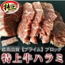 【量り売り】プライム 特上牛ハラミブロック!焼肉屋さんに卸している「業務用」です!