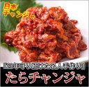【クール代込み】日本チャンジャ 500g 珍味の王様チャンジャ(タラの内臓の海鮮キム)韓国キムチ・本場キムチ