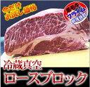 塊肉 かたまり肉 【冷蔵直送】3kg〜 特上ステーキブロック 最高品質『プライム』