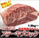 塊肉 かたまり肉 【冷蔵直送】1.8kg〜 特上ステーキブロック 最高品質『プライム