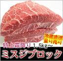 【数量限定】【業務用】量り売り 最高品質プライム 極上牛ミスジブロック(1ブロック平均約1.8kg〜) 【冷蔵直送】