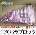 牛肉 A4黒毛和牛三角バラブロック 冷蔵工場直送 量り売り 約4kg〜 特上カルビ部
