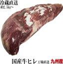 送料無料 九州産 黒毛和牛交配 国産牛ヒレブロック 冷蔵直送 量り売り 約3.8kg〜 個体差有り