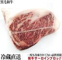 ショッピング牛 送料無料 冷蔵直送 業務用 黒毛和牛サーロインブロック  真空1パック 約7kg〜 量り売り