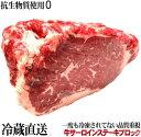 【冷蔵直送】 約4kg〜 牛サーロインステーキブロック 『抗生物質使用ゼロ』 業務用 量り売り