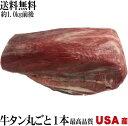 牛タンブロック 米国産(平均約1.00kg)【送料無料】よし...