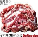 イベリコ豚ハラミ 約1kg前後ブロック  量り売り