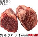 量り売り プライム 特上牛ハラミブロック 焼肉屋さんに卸している「業務用」です!