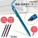タッチペン 極細 iPhone 細い タブレット Andro...