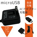【PSE認証済み】microUSB 充電器 ACアダプター square スクウェア スマートフォン充電 家庭用電源 AC電源 急速充電