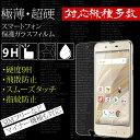 Galaxy S4 SC-04E ガラスフィルム スマホ 保護フィルム 液晶保護フィルム ガラスフィルム 強化ガラス 強化ガラスフィルム docomo 多機種対応 強化ガラス 9H 極薄 超硬