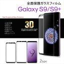 Galaxy S9 S9+ 全面保護 ガラスフィルム 硬度9...