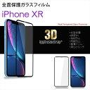 iPhone11 iPhoneXR 全面保護 ガラスフィルム...