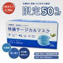 サージカルマスク 【50%OFF】 50枚×40箱(2000枚) 大人...