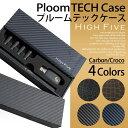 【在庫処分】 プルームテック ケース カバー 箱型 PloomTECH 充電器 たばこカプセル 収納ボックス コンパクト 全面保護 クロコダイル型..