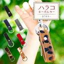 【1000円 送料無料】ハラコ レザー 革 キーリング ベル...