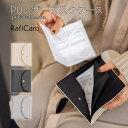 マスクケース 持ち運び おしゃれ 抗菌 革 PU レザー マスクケース 一時保管 仮置き 携帯 ナイロン 立体 マスク 収納 ケース マスクポーチ 大人 マスク入れ ティッシュケース ポーチ 2ポケット RafiCaro ブランド シンプル プレゼント ギフト 対応 S