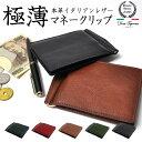 【クーポンSALE】超薄型 マネークリップ 小銭入れ付き 本革 レザー 牛革 カード入れ
