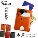 【クーポンSALE】極小財布 ミニマリスト用 ベルトポケット財布 ウルトラスリムなミニ