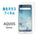 AQUOS sense SH-01K 強化ガラス 画面保護フィルム SHV40 SHV41 SH-03J SHV39 SHV38 SH-04H Xx3 mini SH-01G SH-03G SH-01F SH-04G SH-0..