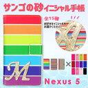 手帳型スマホケース サンゴの砂イニシャルレインボー手帳型ケース Nexus 5 カバー ケース Nexus5ケース Nexus5カバー Nexus5 ネクサス ネクサス5 Neus5手帳 Nexus5手帳型 デコケース イニシャル Y!mobile