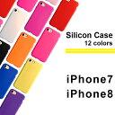 iPhone7 iPhone8 ケース シリコンケース アイ...