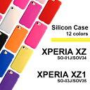 SO-01Jケース シリコンケース カバー XPERIA XZ SO-01J SOV34 60...