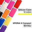 ケース シリコンケース カバー XPERIA X compact SO-02J docomo SO02J スマホカバー エクスペリア Xコンパクト SO-02Jケース SO-02Jカバー SO02Jケース SO02Jカバー xcompact シンプル シリコン