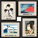 【すぐに使える10%割引クーポン配布中】和の雅び・伝統の趣「額絵」シリーズ(4)「浮世絵」 大サイズ(送料無料・代引手数料無料)日本が世界に誇る芸術の極みである浮世絵!世界の巨匠たちに多大な影響を与えた日本芸術の極みを迫真に復刻した浮世絵名品集!