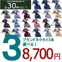 ブランドネクタイチョイス レノマ カルダン ウンガロ ブランドネクタイ3本選んで8,700円 【あす