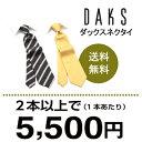 [ダックス]DAKS ネクタイ2本チョイス 「2本以上ご注文で1本当たり5,500円+送料無料!」【あす楽対応_関東】【ネクタイ ブランド ビジネス メンズ】