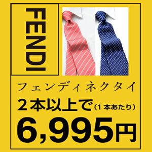 2013春夏モデル [フェンディ]FENDI ネクタイ2本チョイス「2本以上ご注文で1本当たり6,995円!更に送料無料!」【あす楽対応_関・・・