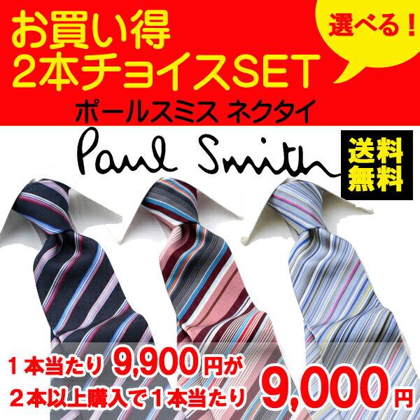 [ポールスミス]PAUL SMITH ネクタイ 2本チョイス PSJ-CHOICE 「2本以上ご注文で1本当たり9,000円+送料無料!」【あす楽対応】ブランドネクタイ ポールスミスネクタイ ネクタイ ブランド ビジネス メンズ ストライプ ドット プレゼント 就活 結婚式 父の日 ギフト
