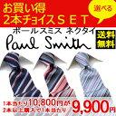 [ポールスミス]PAUL SMITH ネクタイ 2本チョイス...