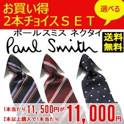 [<strong>ポールスミス</strong>]PAUL SMITH <strong>ネクタイ</strong> 2本チョイス PSJ-CHOICE 「2本以上ご注文で1本当たり11,000円+送料無料!」【あす楽対応】ブランド<strong>ネクタイ</strong> ビジネス メンズ ストライプ ドット プレゼント 就活 結婚式